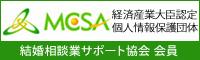結婚相談業サポート協会 MCSA