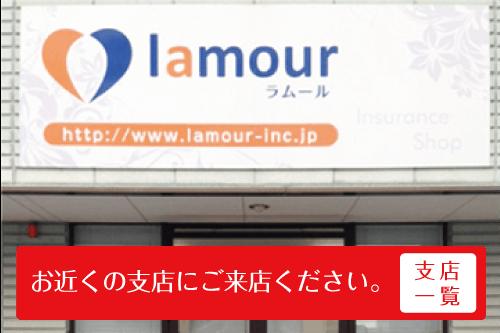 株式会社ラムール外観写真