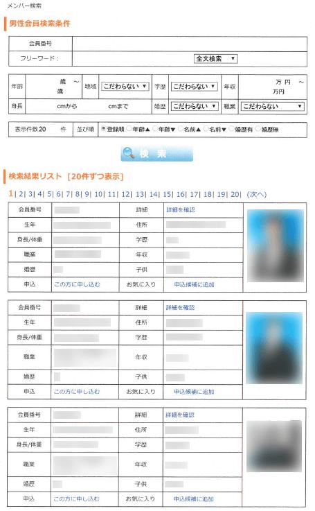 男性会員様 検索ページ
