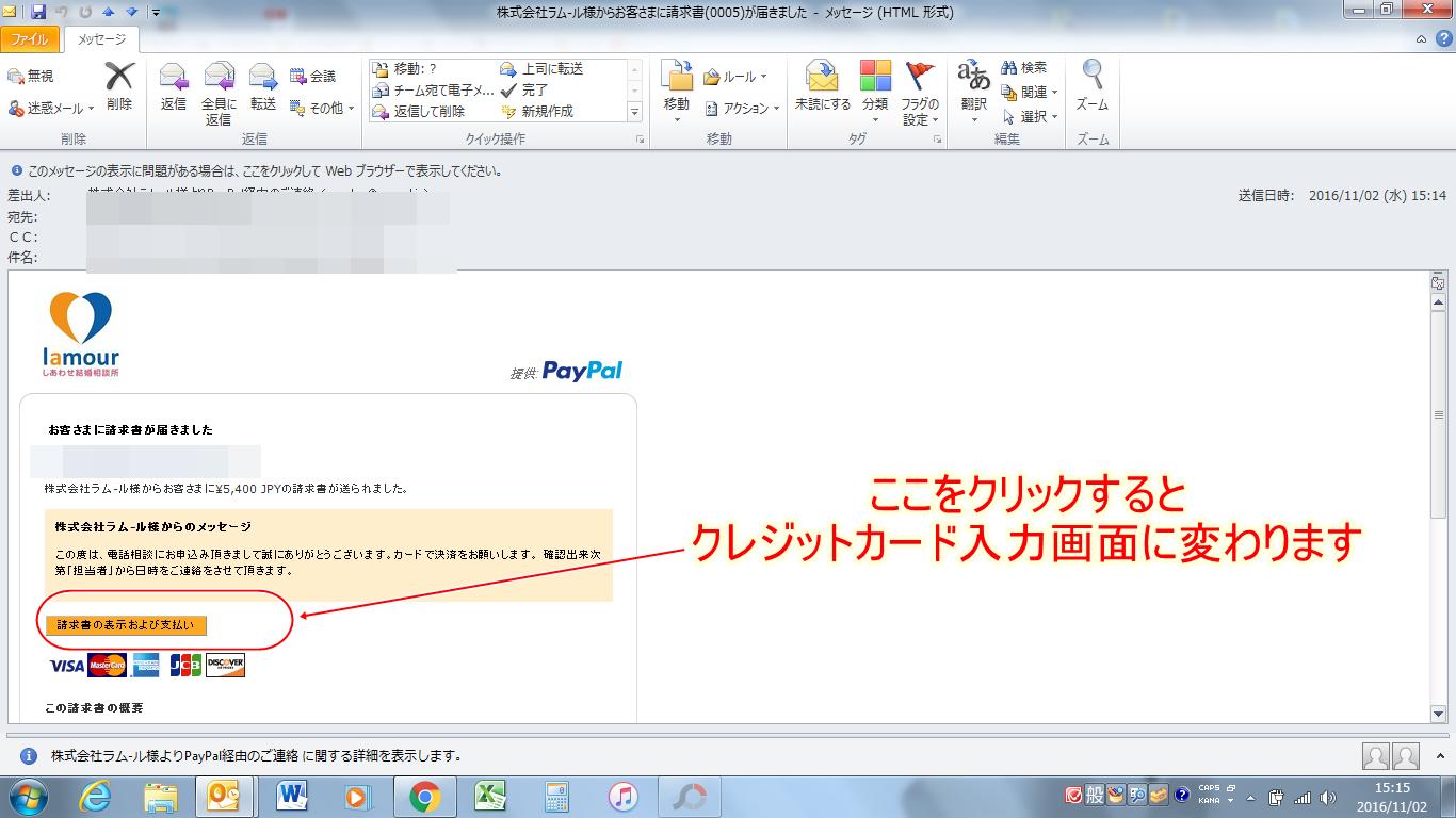 メールクレジット画面以降