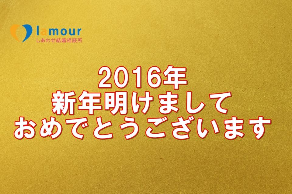 2016年新年明けましておめでとうございます