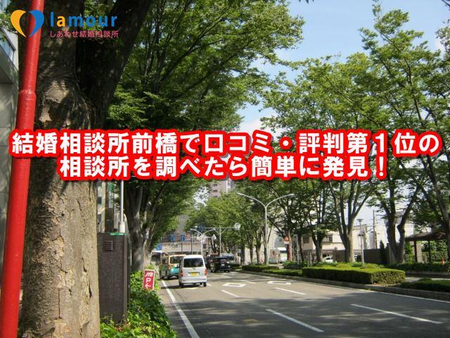 結婚相談所前橋で口コミ・評判第1位の相談所を調べたら簡単に発見!
