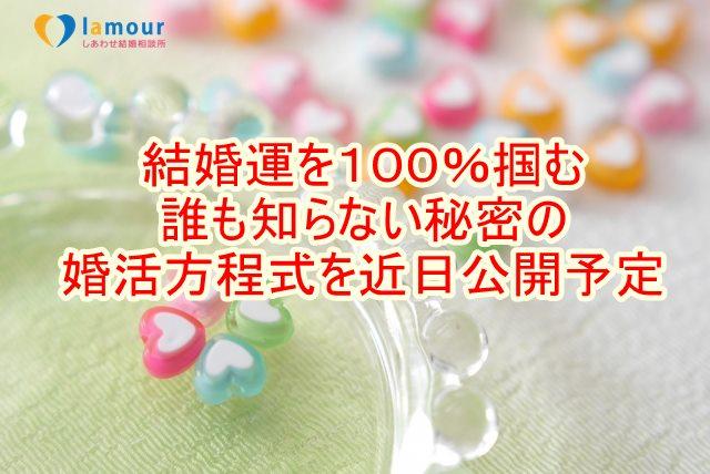 結婚運を100%掴む誰も知らない秘密の婚活方程式を近日公開予定