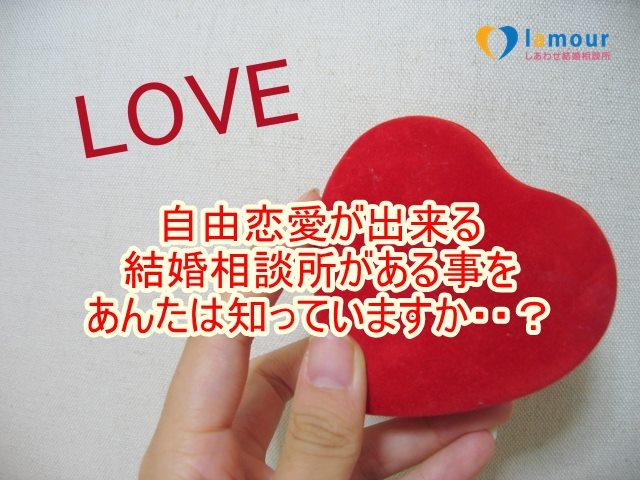 自由恋愛が出来る結婚相談所がある事をあんたは知っていますか・・?