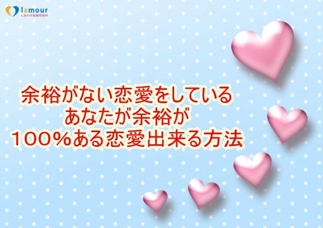 余裕がない恋愛をしているあなたが余裕が100%ある恋愛出来る方法
