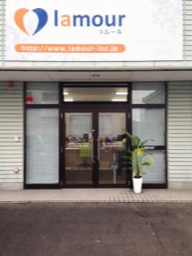 群馬県高崎市の結婚相談所/群馬県高崎本店