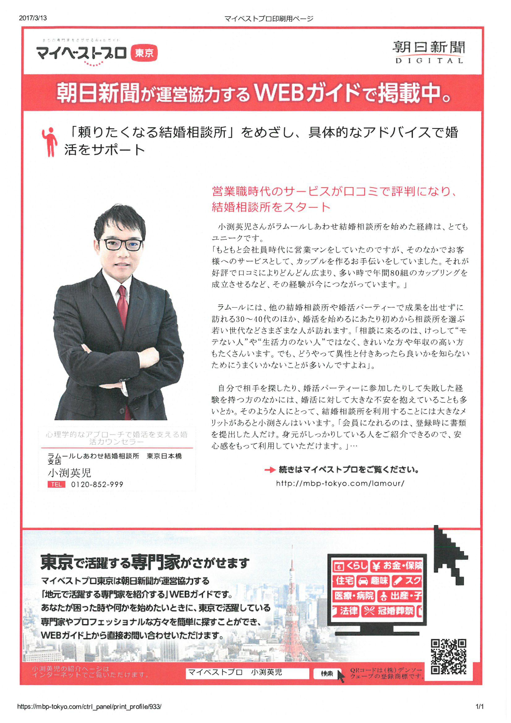 マイベストブロ朝日新聞