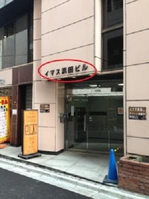東京都新宿区の結婚相談所/東京新宿店