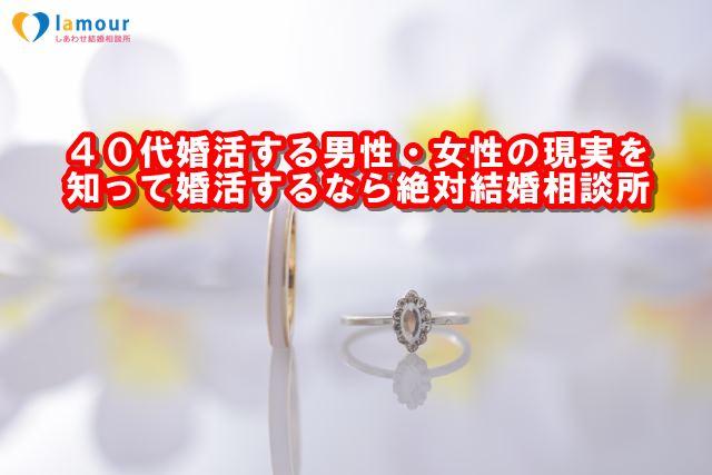 40代婚活する男性・女性の現実を知って婚活するなら絶対結婚相談所