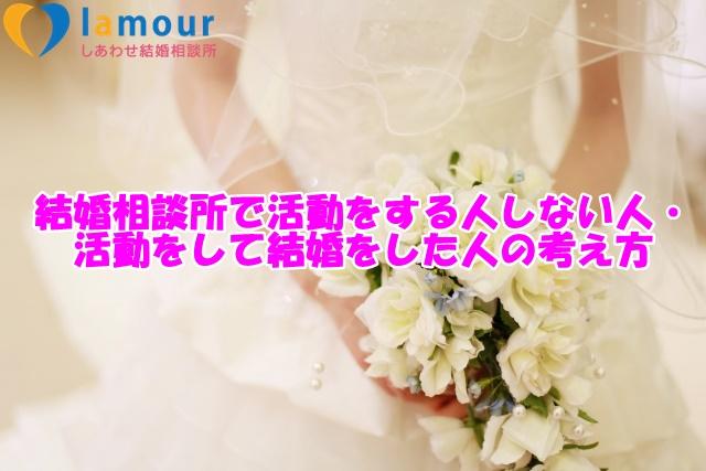結婚相談所で活動をする人しない人・活動をして結婚をした人の考え方