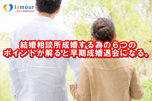 結婚相談所成婚する為の6つのポイントが解ると早期成婚退会になる。