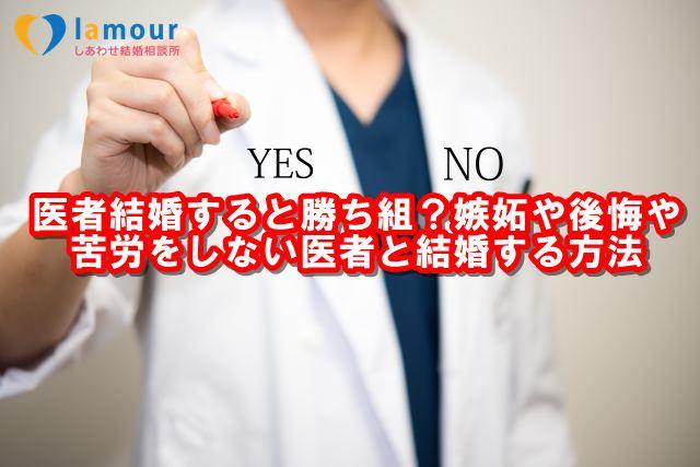 医者結婚すると勝ち組?嫉妬や後悔や苦労をしない医者と結婚する方法