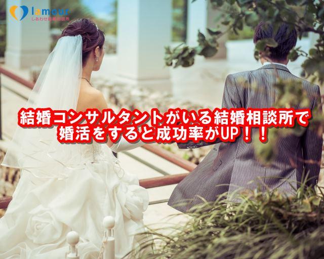 結婚コンサルタントがいる結婚相談所で婚活をすると成功率がUP!!