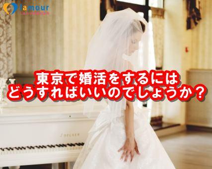 東京婚活をする時に考える事