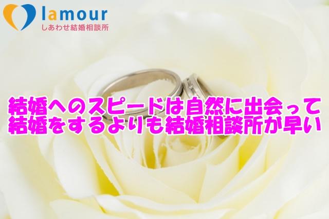 結婚へのスピードは自然に出会って結婚をするよりも結婚相談所が早い