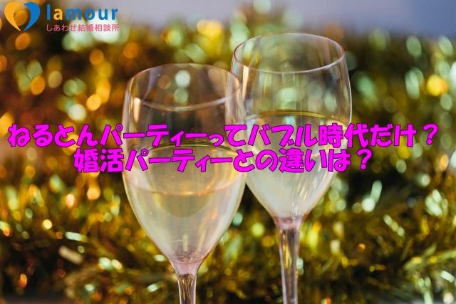 ねるとんパーティーってバブル時代だけ?婚活パーティーとの違いは?