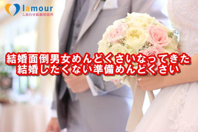 結婚面倒男女めんどくさいなってきた結婚したくない準備めんどくさい