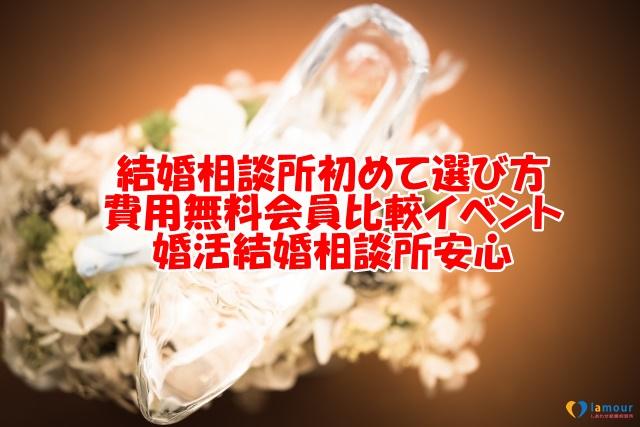 結婚相談所初めて選び方費用無料会員比較イベント婚活結婚相談所安心