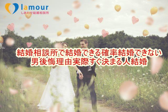 結婚相談所で結婚できる確率結婚できない男後悔理由実際すぐ決まる人結婚