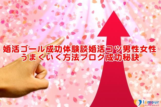 婚活ゴール成功体験談婚活コツ男性女性うまくいく方法ブログ成功秘訣
