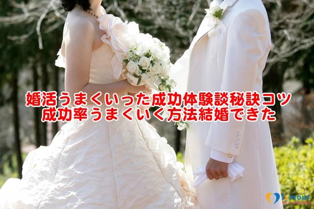 婚活うまくいった成功体験談秘訣コツ成功率うまくいく方法結婚できた