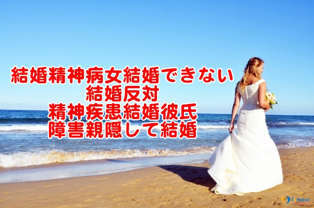 結婚精神病女結婚できない結婚反対精神疾患結婚彼氏障害親隠して結婚