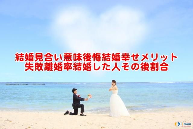 結婚見合い意味後悔結婚幸せメリット失敗離婚率結婚した人その後割合