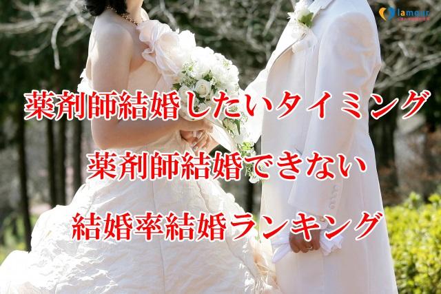 薬剤師結婚したいタイミング薬剤師結婚できない結婚率結婚ランキング