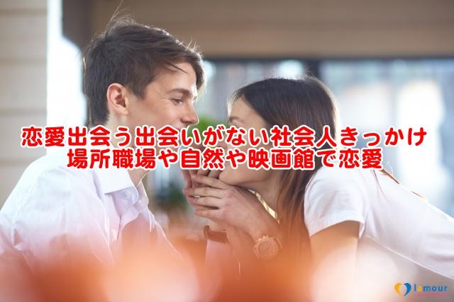 恋愛出会う出会いがない社会人きっかけ場所職場や自然や映画館で恋愛
