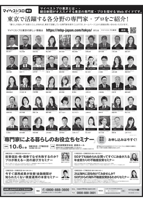 マイベストプロ朝日新聞