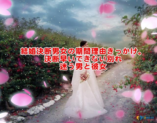 結婚決断男女の期間理由きっかけ。決断早いできない別れ迷う男と彼女