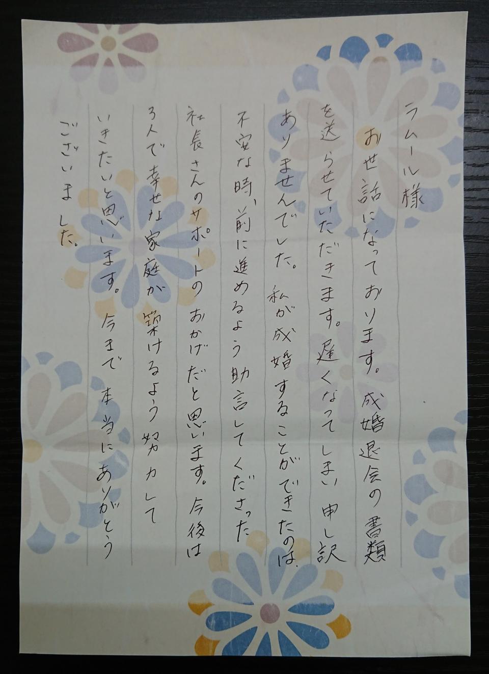 素敵なお手紙をいただきました