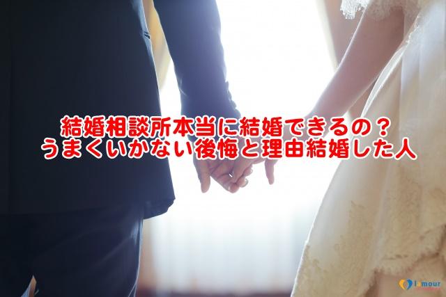 結婚相談所本当に結婚できるの?うまくいかない後悔と理由結婚した人
