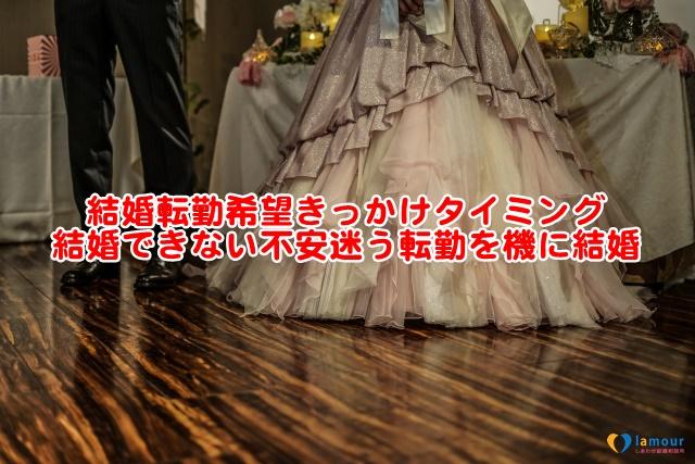 結婚転勤希望きっかけタイミング結婚できない不安迷う転勤を機に結婚