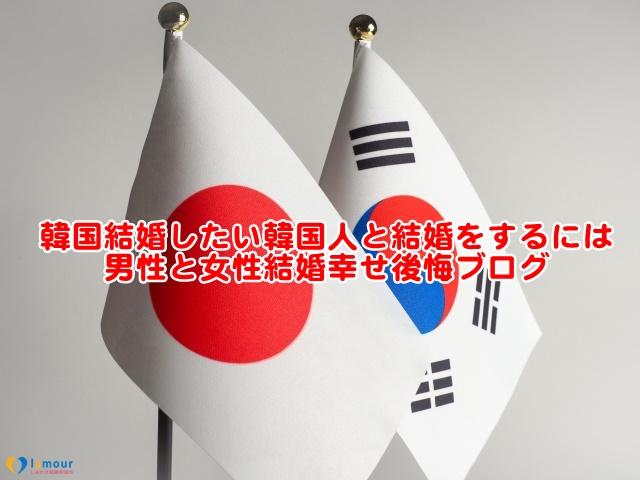 韓国結婚したい韓国人と結婚をするには男性と女性結婚幸せ後悔ブログ