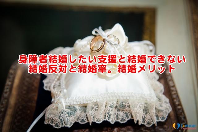 身障者結婚したい支援と結婚できない結婚反対と結婚率。結婚メリット